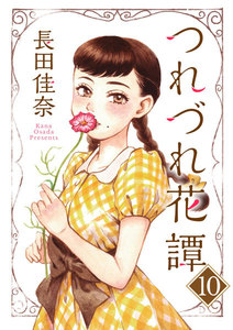 つれづれ花譚(分冊版) 【第10話】 電子書籍版
