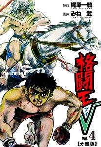 格闘王V【分冊版】 (4) 電子書籍版