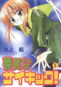 夢見なサイキック!(1) 電子書籍版
