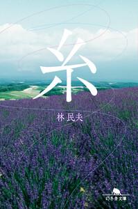 映画『糸』原作は中島みゆきの名曲!書籍や漫画で読める?(ふく)