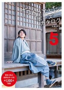 だらっとしたポーズカタログ5 ─和装の男性 電子書籍版