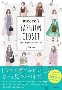 """meeco's FASHION CLOSET―――""""好き""""を見つけるコーデブック 電子書籍版"""