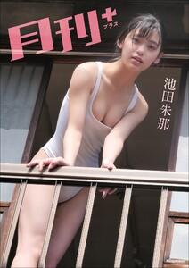 月刊+(プラス)池田朱那