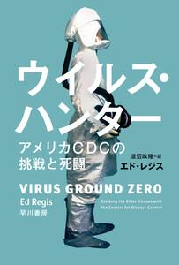ウイルス・ハンター アメリカCDCの挑戦と死闘