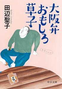 大阪弁おもしろ草子 電子書籍版
