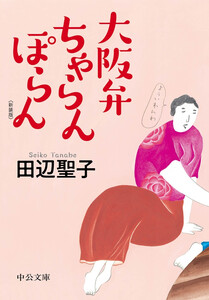 大阪弁ちゃらんぽらん 〈新装版〉 電子書籍版