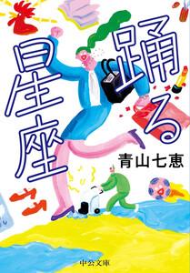 踊る星座 電子書籍版