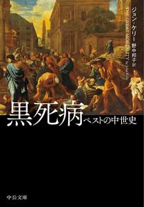 黒死病 ペストの中世史 電子書籍版