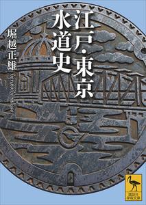 江戸・東京水道史 電子書籍版