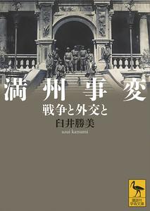 満州事変 戦争と外交と 電子書籍版