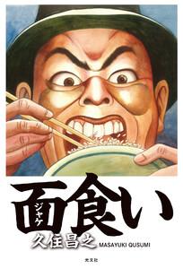 面(ジャケ)食い
