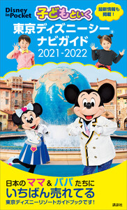 子どもといく 東京ディズニーシー ナビガイド 2021-2022