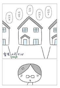 育児しんどいマンガ~保育園編~