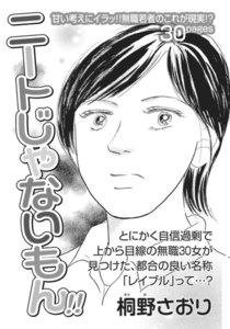 アゼン!!今どきのバカ女~ニートじゃないもん!!~