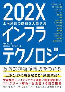 202Xインフラテクノロジー