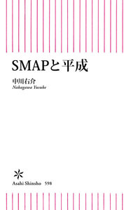 SMAPと平成