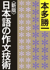 〈新版〉日本語の作文技術