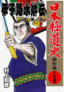 日本極道史~昭和編 25巻