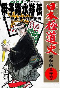 日本極道史~昭和編 26巻