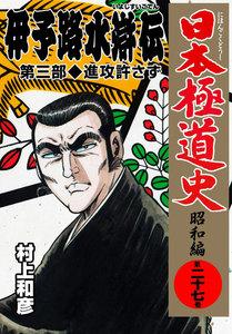日本極道史~昭和編 27巻
