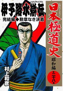 日本極道史~昭和編 28巻