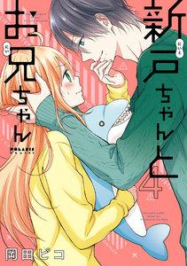 新戸ちゃんとお兄ちゃん(4)