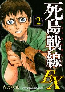 死島戦線EX 2巻