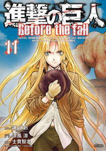 Before the fall 11巻