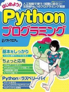 はじめよう!Pythonプログラミング 電子書籍版