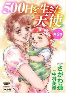 500日を生きた天使(分冊版) 【第6話】