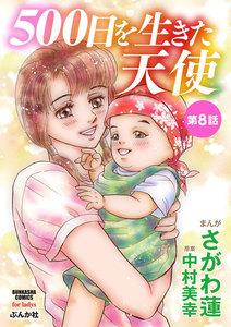 500日を生きた天使(分冊版) 【第8話】