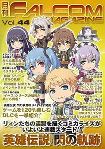 月刊ファルコムマガジン Vol.44