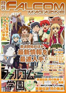 月刊ファルコムマガジン Vol.45