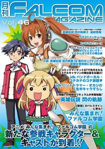 月刊ファルコムマガジン Vol.46