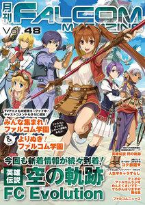 月刊ファルコムマガジン Vol.48