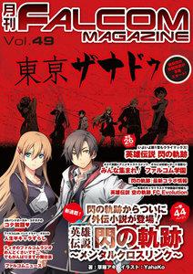月刊ファルコムマガジン Vol.49