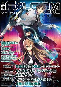 月刊ファルコムマガジン Vol.50