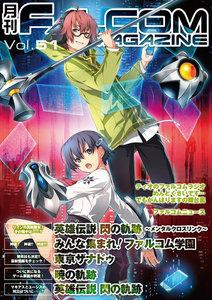 月刊ファルコムマガジン Vol.51