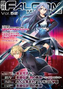 月刊ファルコムマガジン Vol.52
