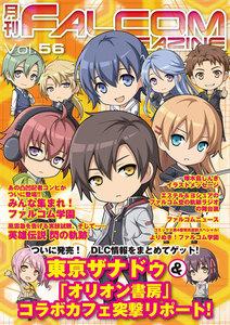 月刊ファルコムマガジン Vol.56