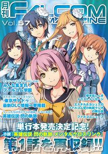 月刊ファルコムマガジン Vol.57