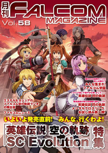 月刊ファルコムマガジン Vol.58