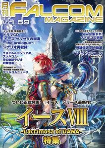月刊ファルコムマガジン Vol.59