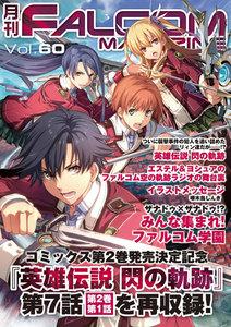 月刊ファルコムマガジン Vol.60
