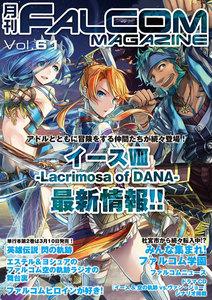 月刊ファルコムマガジン Vol.61