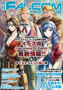 月刊ファルコムマガジン Vol.63