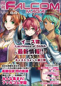 月刊ファルコムマガジン Vol.64