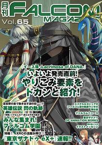 月刊ファルコムマガジン Vol.65