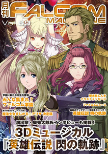 月刊ファルコムマガジン Vol.69