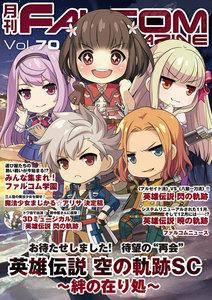 月刊ファルコムマガジン Vol.70